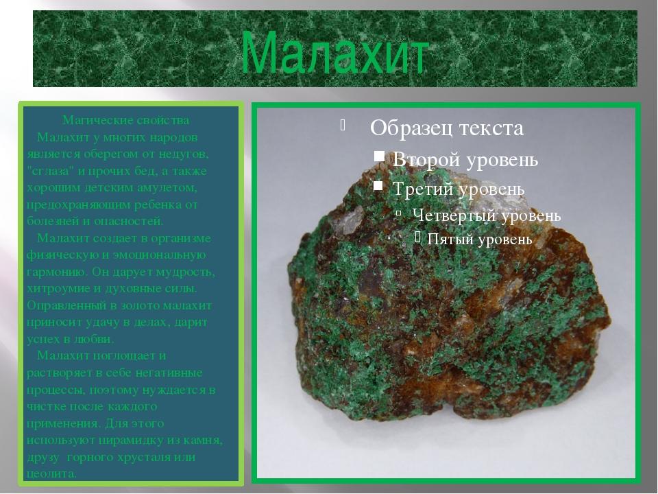 Малахит Магические свойства Малахит у многих народов является оберегом от...