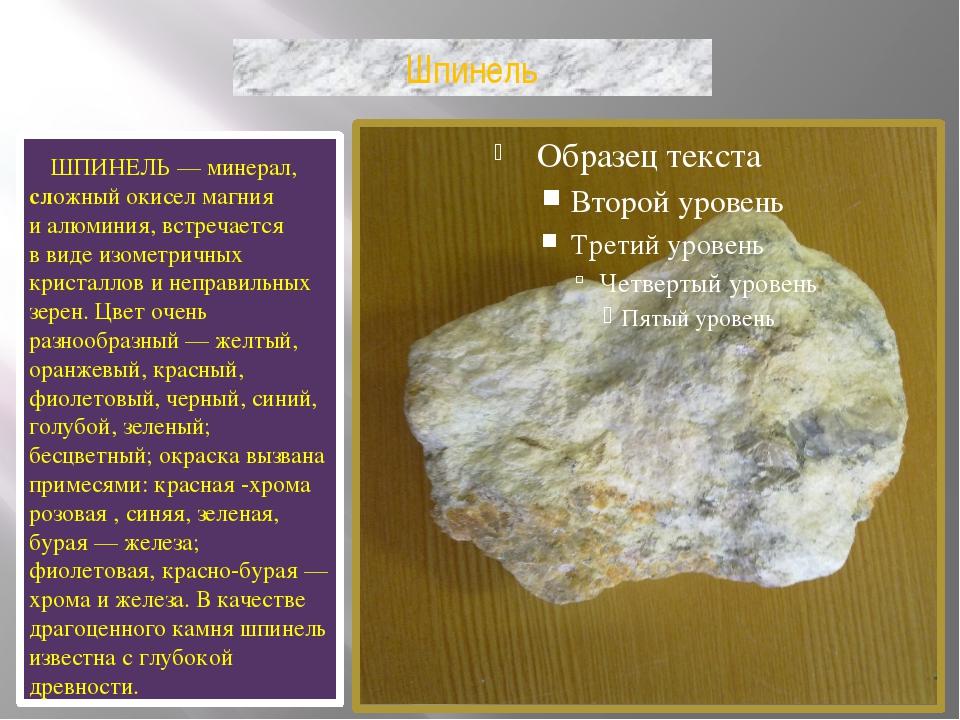 Шпинель ШПИНЕЛЬ— минерал, сложный окисел магния иалюминия, встречается вви...