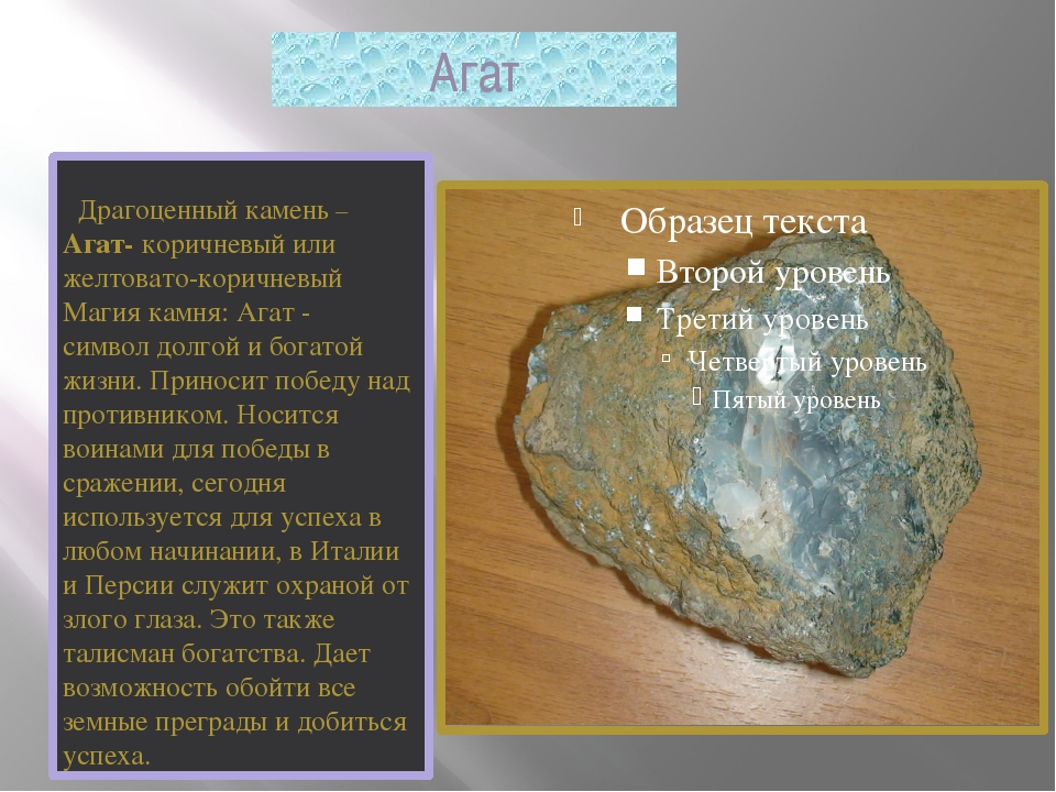 Агат Драгоценный камень – Агат- коричневый или желтовато-коричневый Магия кам...