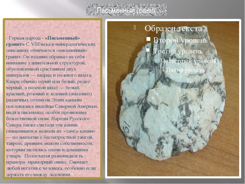 Письменный гранит Горная парода -«Письменный» гранит» С VIII века в минерало...
