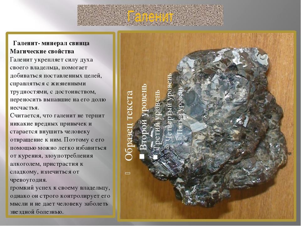 Галенит Галенит- минерал свинца Магические свойства Галенит укрепляет силу ду...