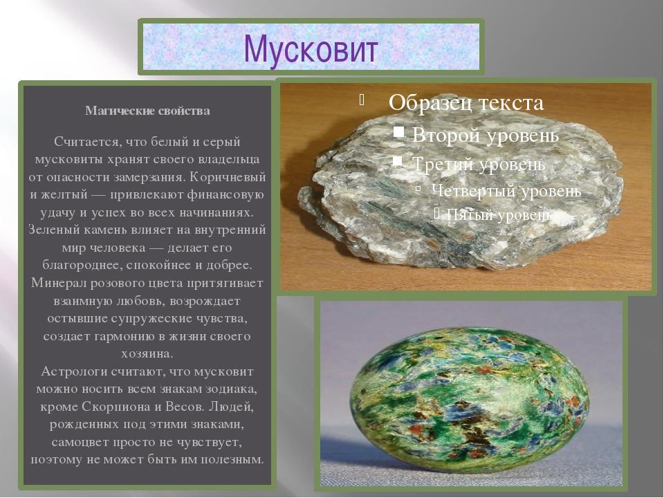 Мусковит Магические свойства Считается, что белый и серый мусковиты хранят св...