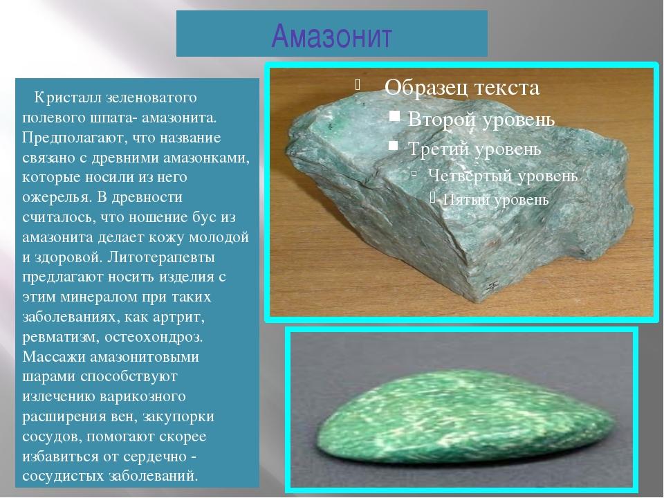 Амазонит Кристалл зеленоватого полевого шпата- амазонита. Предполагают, что н...