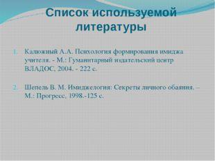 Список используемой литературы Калюжный А.А. Психология формирования имиджа у