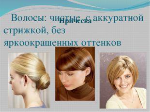 Прическа Волосы: чистые, с аккуратной стрижкой, без яркоокрашенных оттен