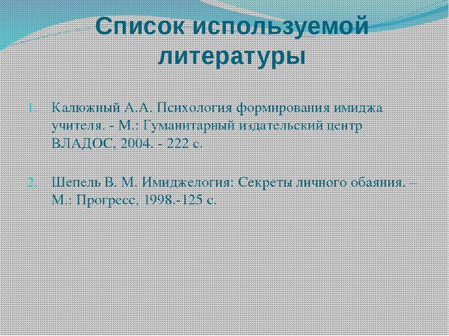 Список используемой литературы Калюжный А.А. Психология формирования имиджа у...