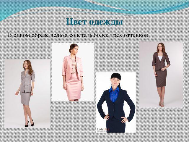 Цвет одежды В одном образе нельзя сочетать более трех оттенков