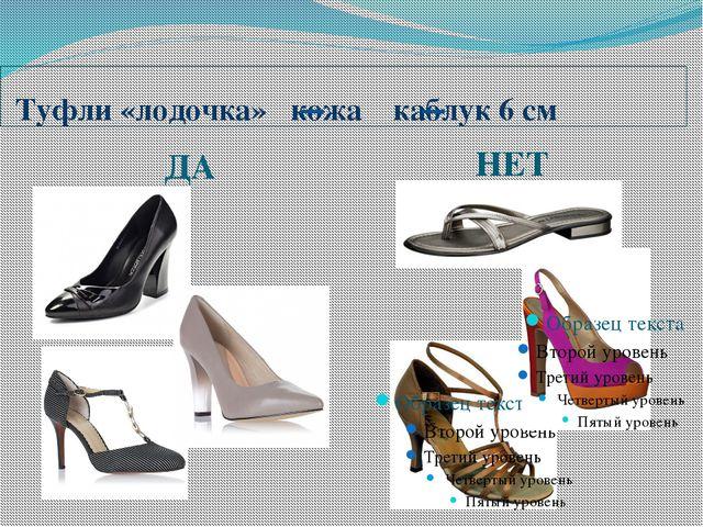 Туфли «лодочка» кожа каблук 6 см ДА НЕТ
