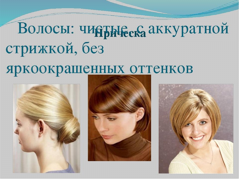 Прическа Волосы: чистые, с аккуратной стрижкой, без яркоокрашенных оттен...