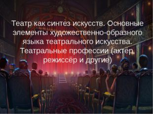 Театр как синтез искусств. Основные элементы художественно-образного языка т