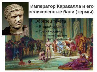 Император Каракалла и его великолепные бани (термы)