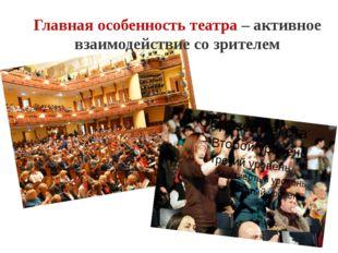 Главная особенность театра–активное взаимодействие со зрителем