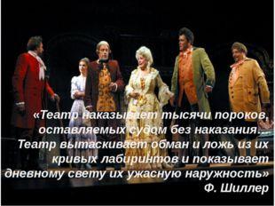 «Театр наказывает тысячи пороков, оставляемых судом без наказания… Театр выт