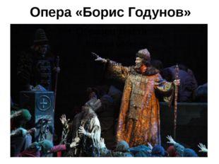 Опера «Борис Годунов»