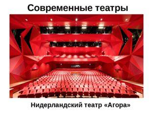 Современные театры Нидерландский театр «Агора»