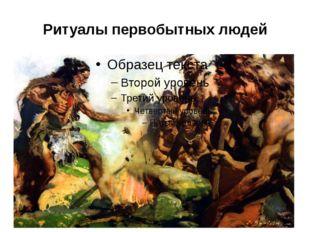 Ритуалы первобытных людей