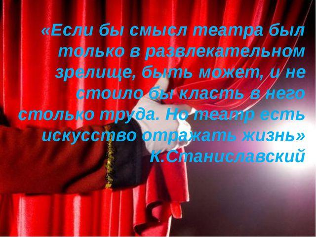 «Если бы смысл театра был только в развлекательном зрелище, быть может, и не...
