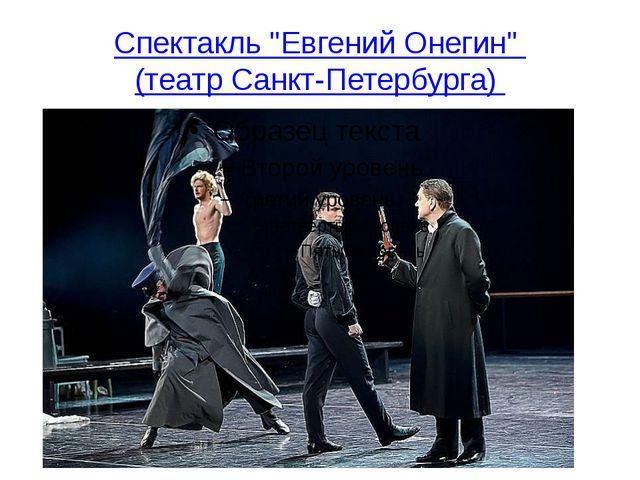 "Спектакль ""Евгений Онегин"" (театр Санкт-Петербурга)"