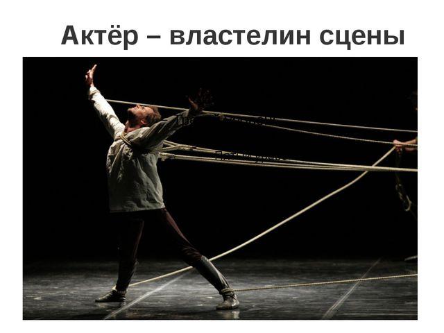 Актёр – властелин сцены
