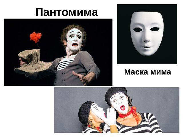Пантомима Маска мима