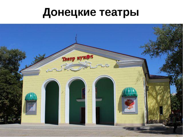 Донецкие театры