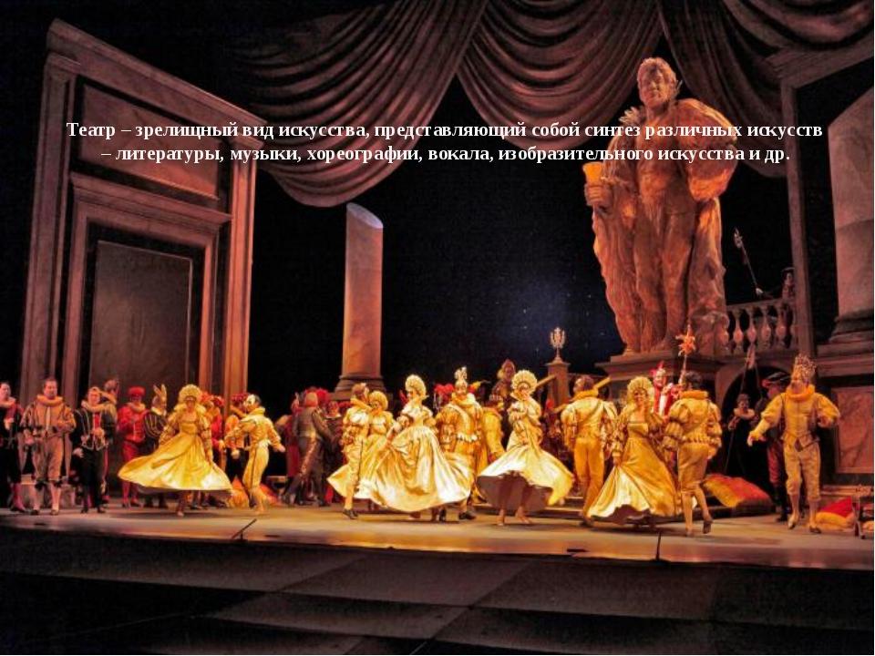 Театр–зрелищный вид искусства, представляющий собой синтез различных искусс...