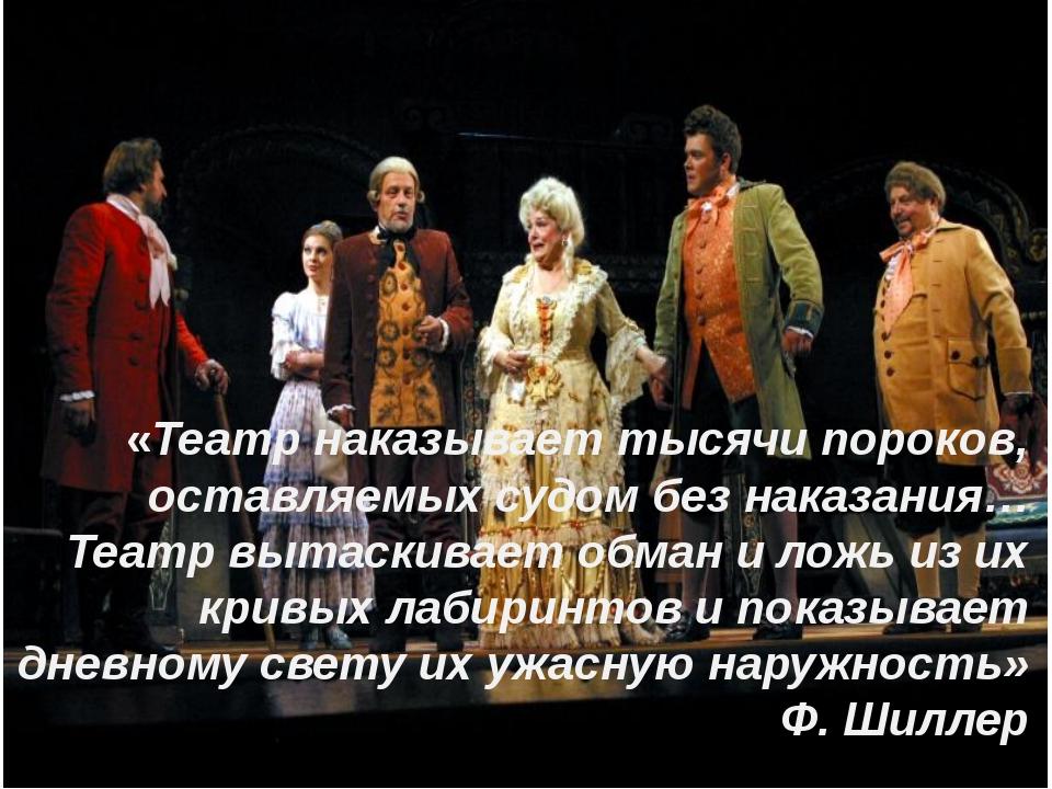 «Театр наказывает тысячи пороков, оставляемых судом без наказания… Театр выт...