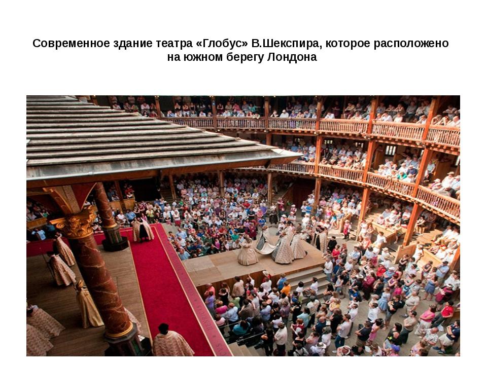 Современное здание театра «Глобус» В.Шекспира, которое расположено на южном б...