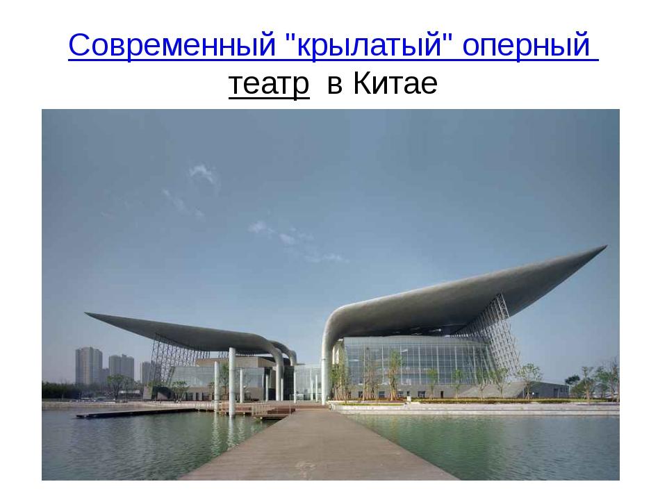 """Современный """"крылатый"""" оперный театр в Китае"""