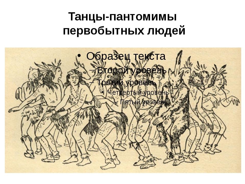 Танцы-пантомимы первобытных людей