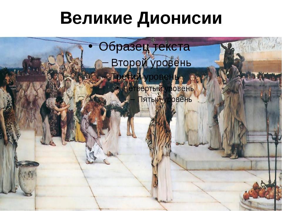 Великие Дионисии