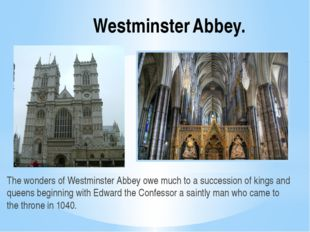 Westminster Abbey. The wonders of Westminster Abbey owe much to a succession