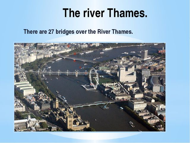 The river Thames. There are 27 bridges over the River Thames.