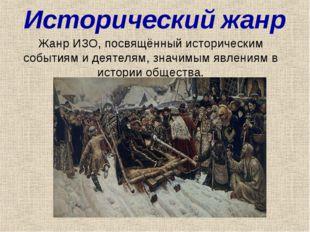 Исторический жанр Жанр ИЗО, посвящённый историческим событиям и деятелям, зна