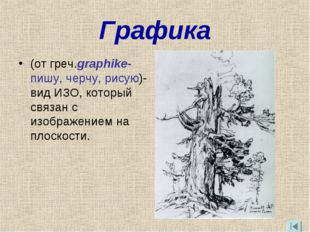 Графика (от греч.graphike- пишу, черчу, рисую)- вид ИЗО, который связан с изо