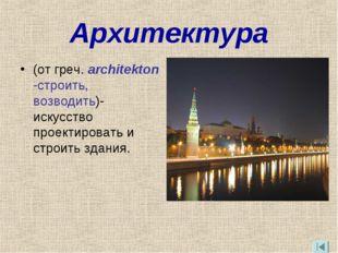 Архитектура (от греч. architekton -строить, возводить)- искусство проектирова