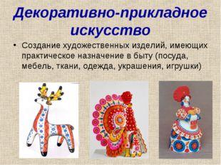 Декоративно-прикладное искусство Создание художественных изделий, имеющих пра