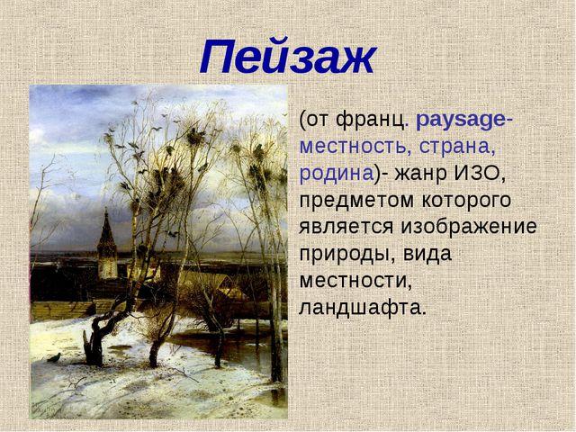 Пейзаж (от франц. paysage- местность, страна, родина)- жанр ИЗО, предметом ко...