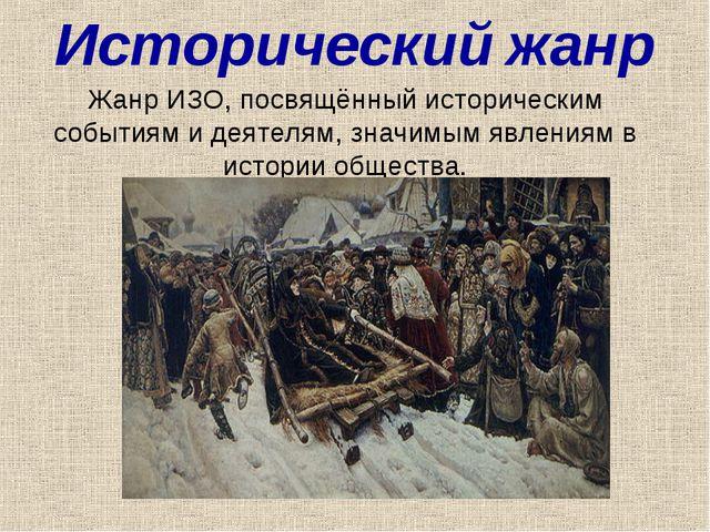 Исторический жанр Жанр ИЗО, посвящённый историческим событиям и деятелям, зна...
