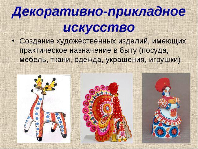 Декоративно-прикладное искусство Создание художественных изделий, имеющих пра...