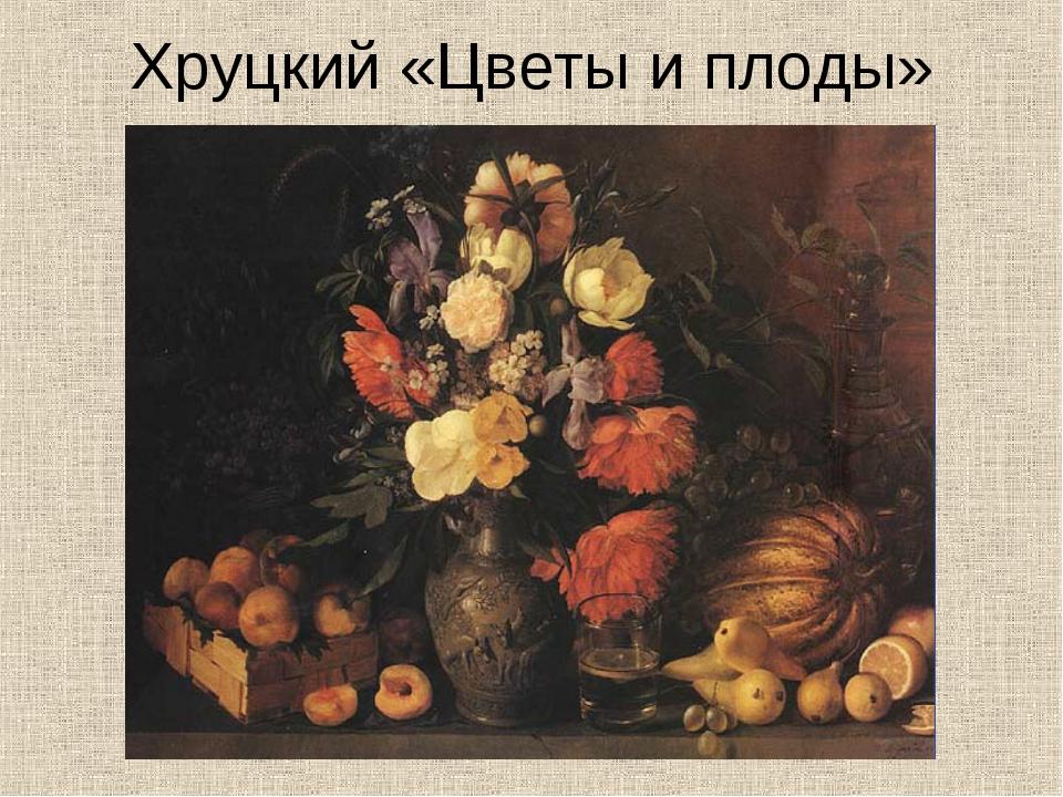 медом картина цветы и плоды хруцкий услышала