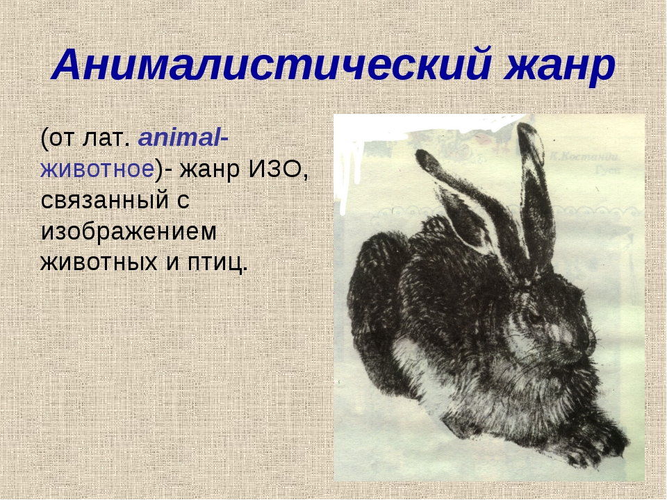Анималистический жанр (от лат. animal- животное)- жанр ИЗО, связанный с изобр...