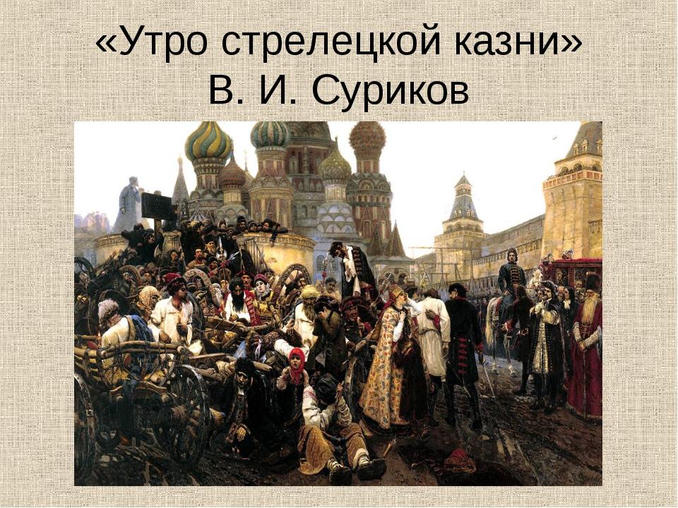«Утро стрелецкой казни» В. И. Суриков