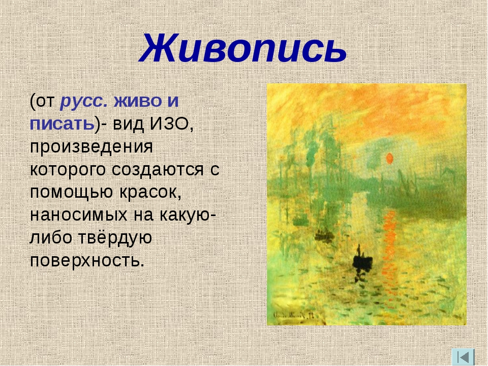Живопись (от русс. живо и писать)- вид ИЗО, произведения которого создаются с...