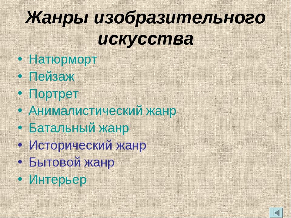 Жанры изобразительного искусства Натюрморт Пейзаж Портрет Анималистический жа...