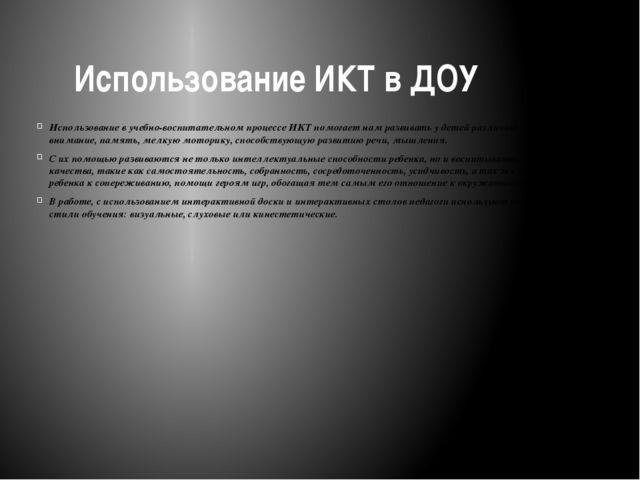 Использование ИКТ в ДОУ Использование в учебно-воспитательном процессе ИКТ по...
