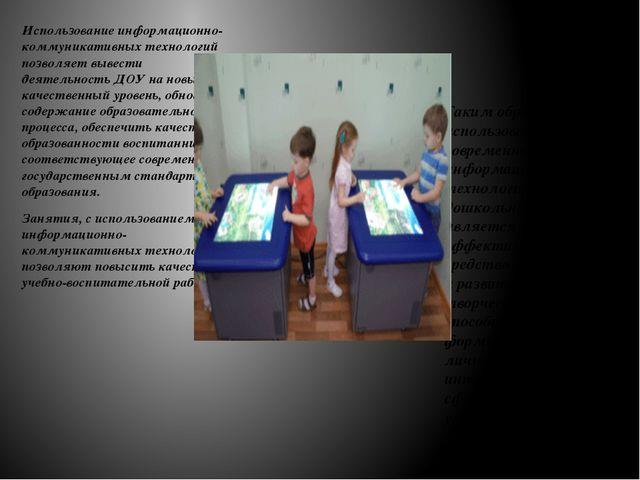 Использование информационно-коммуникативных технологий позволяет вывести дея...