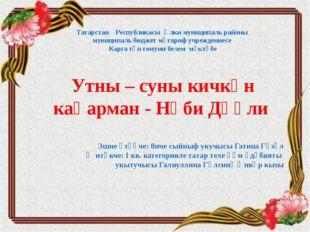 Татарстан Республикасы Әлки муниципаль районы муниципаль бюджет мәгариф учре