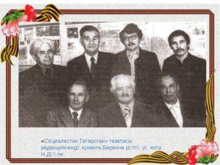 «Социалистик Татарстан» газетасы редакциясендә кунакта.Беренче рәттә уң якта