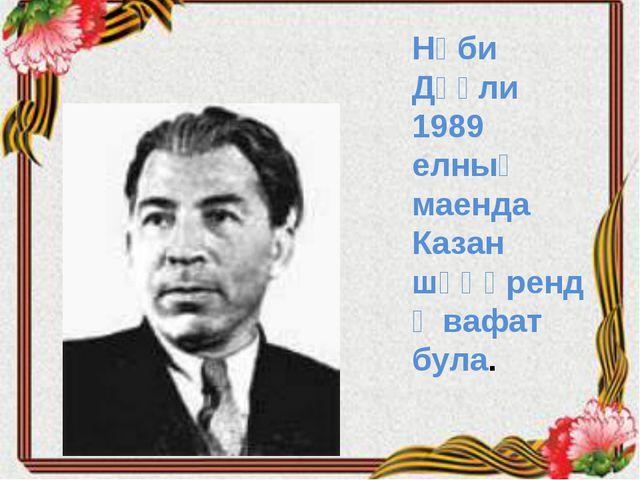 Нәби Дәүли 1989 елның маенда Казан шәһәрендә вафат була.